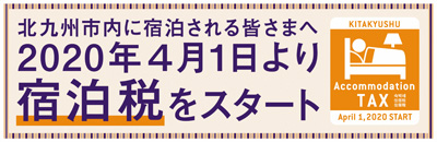 北九州市内に宿泊される皆さまへ2020年4月1日より宿泊税をスタート