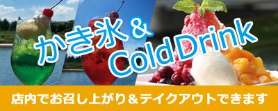 ホテルクラウンパレス小倉のテイクアウト可能かき氷&ドリンク