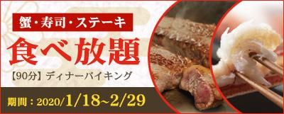 ホテルクラウンパレス小倉 蟹・寿司・ステーキ食べ放題ディナーバイキング
