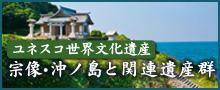 ユネスコ世界文化遺産 宗像・沖ノ島と関連遺産群