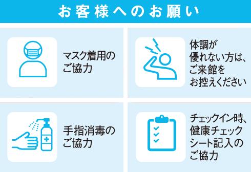 新型コロナウイルス感染症予防対策③お客様へのお願い