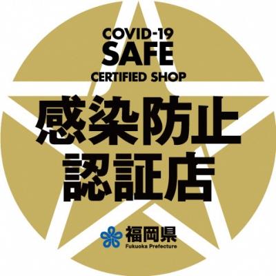 福岡県感染防止認証店ステッカー