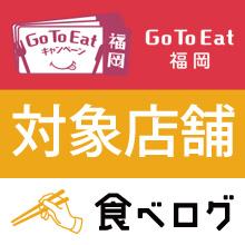 食べログGOTO Eat 福岡 対象店舗