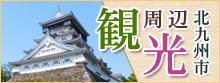北九州周辺観光ページ