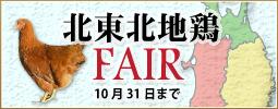 北東北地鶏Fair