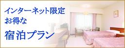 八代グランドホテルの宿泊プラン