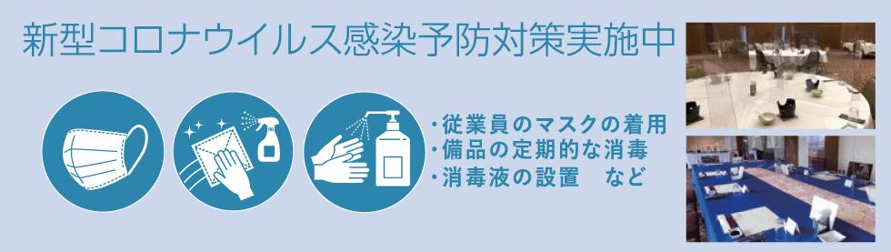 新型コロナウイルス感染予防対策実施中