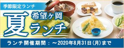 八代グランドホテル レストラン希望ヶ岡の夏ランチバナー