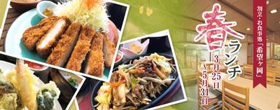 レストラン希望ヶ岡「春ランチ」