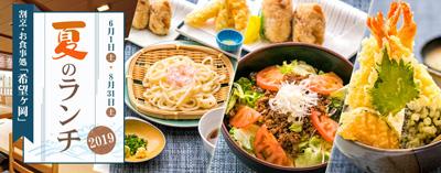 レストラン希望ヶ岡の夏ランチ