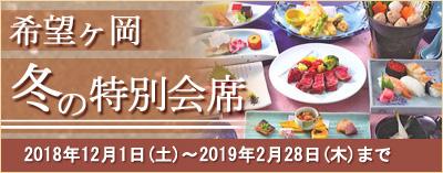 八代レストラン:冬の特別会席