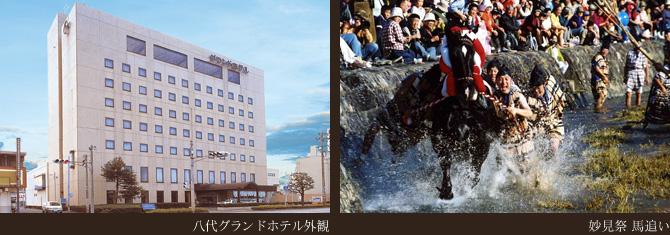 八代グランドホテル外観と、妙見祭 馬追画像