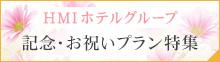 記念日・お祝いプラン専用サイト