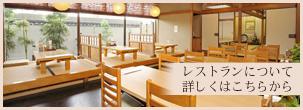 レストラン「希望ヶ岡」「ピーコック」へのリンクボタン