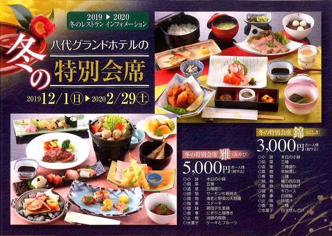 レストラン希望ヶ岡の冬の特別会席2019チラシ