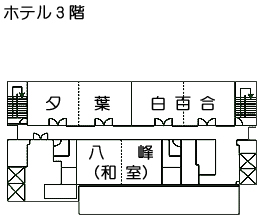 八代グランドホテル3階の図面