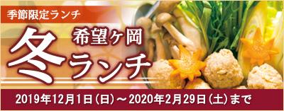 八代グランドホテル レストラン希望ヶ岡の冬ランチバナー