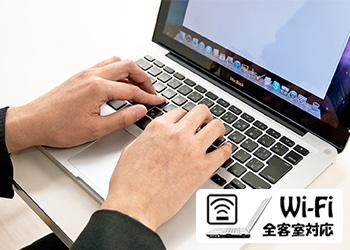 Wi-Fi全客室対応