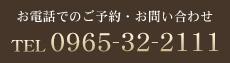 お電話でのご予約・お問い合わせ TEL:0965-32-2111