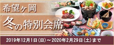 八代グランドホテル レストラン希望ヶ岡の冬の特別会席バナー